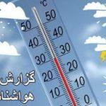 افزایش دمای هوا در استان کرمانشاه /ورود سامانه بارشی جدید