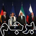جدال طرفهای اروپایی با آمریکا بر سر خروج از برجام