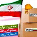 نمایشگاه حمایت از کالای ایرانی در کرمانشاه برپا می شود