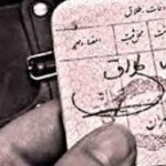 کرمانشاه بالاترین آمار طلاق در کشور را دارد