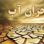 در آینده شاهد بحران مهاجرت بواسطه کمبود آب هستیم