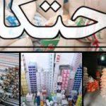 کشف ۲ میلیارد و ۵۰۰ میلیون ریال کالای احتکار شده در کرمانشاه