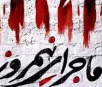 فيلم سينمايي نيمروز۲ مظلوميت اسلام آباد غرب را به نمايش خواهد گذاشت