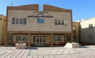 دانشگاه رازی به جمع دانشگاههای نفتی ایران پیوست