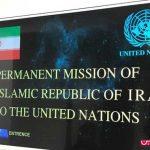 ایران خواستار محکومیت اظهارات وزیر خارجه آمریکا شد