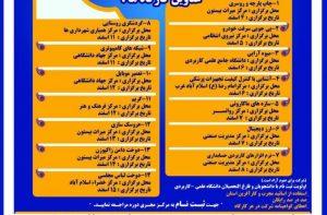 چهارده کارگاه آموزشی در دانشگاه علمی کاربردی کرمانشاه برگزار میشود
