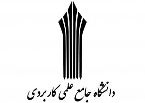 نه رشته محل جدید به رشتههای مورد پذیرش بهمن ۹۷ استان کرمانشاه اضافه شد