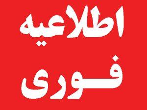 اطلاعیه فوری جمعیت هلال احمر استان کرمانشاه