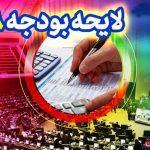 لایحه بودجه ۹۸ تقدیم شورای نگهبان شد + متن کامل