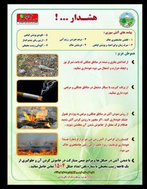 هشدار منابع طبیعی