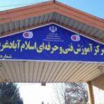 ثبت نام رایگان کلاس های فنی حرفه ای در اسلام آبادغرب