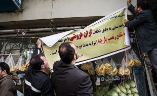 انجام ۴۳۱ مورد بازرسی از واحدهای صنفی کرمانشاه /گرانفروشی در صدر تخلفات