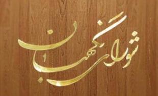 نظر شورای نگهبان درباره استانی شدن انتخابات در ۲۹ بند به لاریجانی اعلام شد