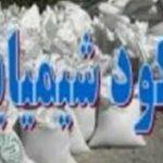 کشف بیش از ۱۰ تن کود شیمیایی قاچاق در کرمانشاه