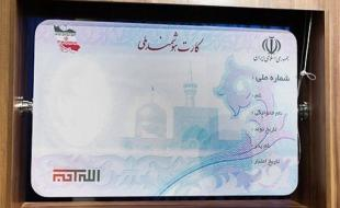 ثبت نام ۱.۳ میلیون کرمانشاهی برای کارت ملی هوشمند/تکلیف کسانی که از قافله جامانده اند