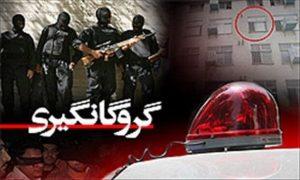 پایان گروگانگیری در کرمانشاه با حضور مقتدرانه پلیس