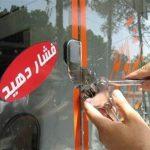 پلمب ۱۸۷ واحد صنفی متخلف در کرمانشاه