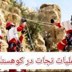 عملیات نجات در کوهستان توسط هلال احمر