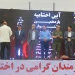 اختتامیه یازدهمین جشنواره ملی تئاتر مرصاد در اسلام آبادغرب+تصاویر