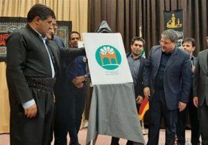 لوگوی رویداد بینالمللی کرمانشاه ۲۰۲۰ رونمایی شد
