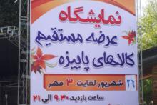 برپایی نمایشگاه فروش پائیزه در شهرستان اسلام آبادغرب