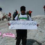 صعود جانباز و آزاده کرمانشاهی به قله آرارات ترکیه به همراه گروه راسخون