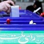 اعضای هیئت نظارت بر انتخابات کرمانشاه تا پایان هفته مشخص میشوند