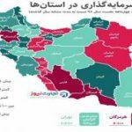 افزایش ۲۰۰ درصدی حجم سرمایهگذاریها در بخش صنعت استان کرمانشاه
