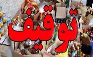 توقیف ۱.۹ میلیون کیلوگرم موادغذایی در استان کرمانشاه