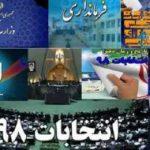 آغاز ثبتنام داوطلبان نمایندگی مجلس در کرمانشاه