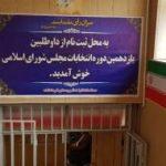 ثبتنام ۲۴۰ داوطلب نمایندگی مجلس در کرمانشاه / افزایش ۶۰ درصدی داوطلبین