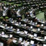 طرح سه فوریتی «انتقام سخت» به تصویب مجلس شورای اسلامی رسید
