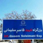 بزرگراه شهید قاسم سلیمانی در شهر کرمانشاه رونمایی میشود