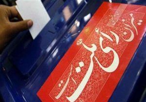 برپایی بیش از ۸ ستاد انتخاباتی از طرف هر کاندیدا در شهر کرمانشاه تخلف محسوب میشود