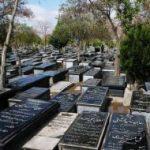 درب آرامستانهای کرمانشاه پنجشنبه و جمعه بسته است