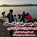 کشف جسد جوان ۱۸ ساله غرق شده در سد شیان اسلام آبادغرب توسط هلال احمر استان