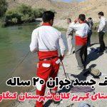 کشف جسد جوان ۲۰ ساله غرق شده در روستای کهریز کلان شهرستان کنگاور