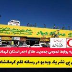 جوابیه روابط عمومی جمعیت هلال احمر استان کرمانشاه در پی نشر یک ویدیو در رسانه قلم کرمانشاه