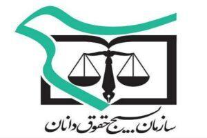 بیانیه هیئت اندیشه ورز سازمان بسیج حقوق دانان استان کرماشاه در خصوص  نقش منفی سازمانهای بین المللی در دوران دفاع مقدس  و ابعاد حقوقی جنگ تحمیلی