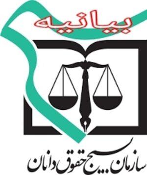 بیانیه مجمع عالی سازمان بسیج حقوق دانان استان کرمانشاه به مناسبت سالروز تصویب قانون اساسی جمهوری اسلامی ایران