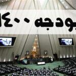 کلیات لایحه بودجه ۱۴۰۰ در صحن علنی مجلس رد شد