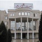 تحقیق و تفحص از استانداری کرمانشاه کلید خورد