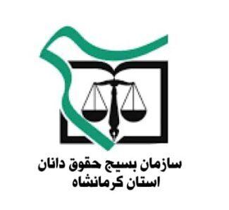 بیانیه سازمان بسیج حقوق دانان استان کرمانشاه