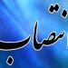 رئیس جدید سازمان صنعت، معدن و تجارت استان کرمانشاه منصوب شد