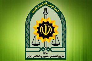 پلیس کرمانشاه استخدام می کند