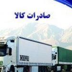 وقتی موانع داخلی بر مشکلات صادرکنندگان کرمانشاهی افزوده میشود
