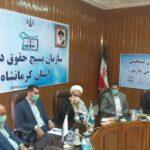 نشست بررسی حقوقی و محکومیت عادی سازی روابط با رژیم صهیونیستی با حضور حقوق دانان بسیجی کرمانشاه برگزار شد